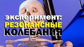 Галилео  Эксперимент  Резонансные колебания
