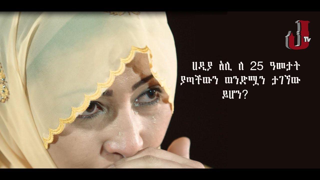JTV Ethiopia – Hadya Ali's story