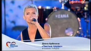 Диана Арбенина и Светлана Сурганова - концерт на