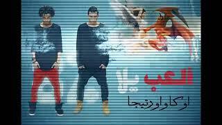 El3ab Yala, egyptian hip pop music
