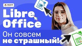 Libre Office - он совсем не страшный! | Информатика ЕГЭ | Умскул