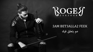 Nancy Ajram - 3am Bet3alla2 Feek (Roger Zarzour Violin Cover) روجيه زرزور - عم بتعلق فيك نانسي عجرم