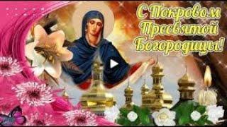 С праздником ПОКРОВА ПРЕСВЯТОЙ БОГОРОДИЦЫ! 14 октября. Покров Богородицы. Красивое поздравление.