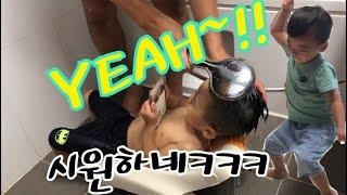 아빠 아이 머리감기기 샴푸의자로 끝!!!(스트레스x) …