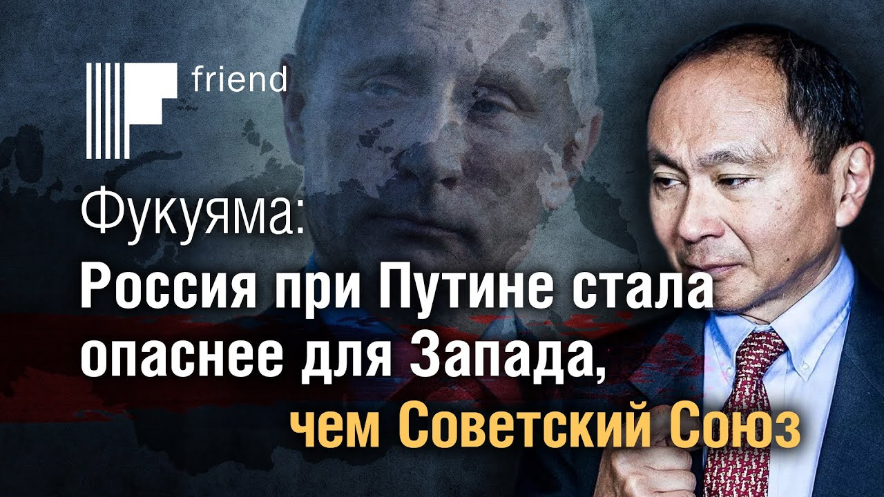 Фукуяма: Россия при Путине стала опаснее для Запада, чем Советский Союз