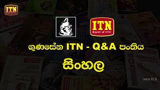 Gunasena ITN - Q&A Panthiya - O/L Sinhala (2018-07-23) | ITN Thumbnail