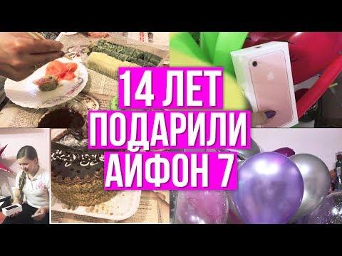 Что подарить девушке на день рождения 14 15, 16 19 лет