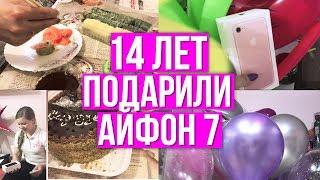 VLOG: ДЕНЬ РОЖДЕНИЯ 14 ЛЕТ | ПОДАРИЛИ АЙФОН 7???