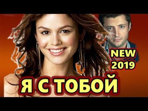 Я С ТОБОЙ  Андрей Романов  NEW 2019 Обалденная !!! Сделай Громче !!! Вот Это Песня !!!