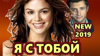 Смотреть клип Андрей Романов - Я С Тобой
