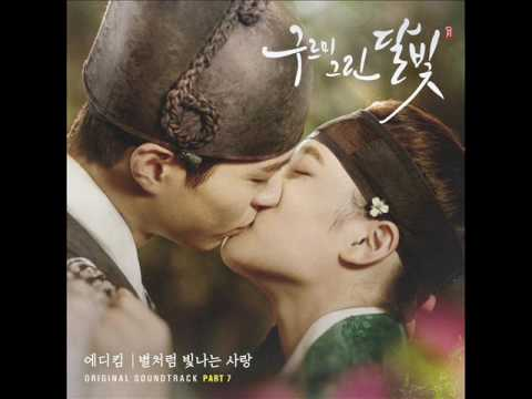 에디킴 (Eddy Kim) - 별처럼 빛나는 사랑 (Instrumental) [Moonlight Drawn by Clouds OST Part.7]