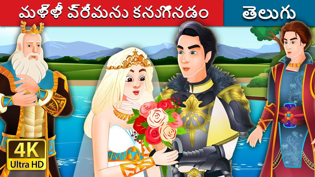 మళ్ళీ ప్రేమను కనుగొనడం | Finding Love Again Story in Telugu | Telugu Fairy Tales