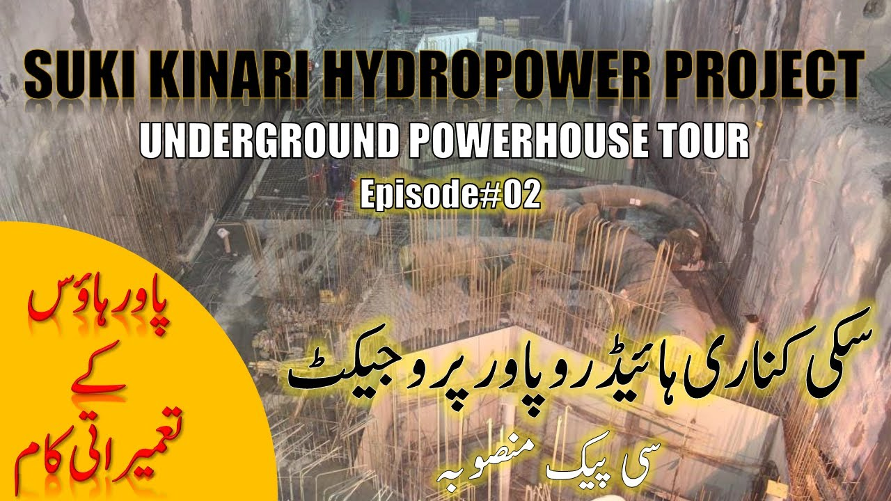 Underground Powerhouse Tour  - Episode 02 | Suki Kinari Hydropower Project | CPEC Project