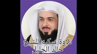 أروع تلاوات الشيخ خالد الجليل تلاوات مبكية - استمع ليطمئن قلبك_الجزء الثاني