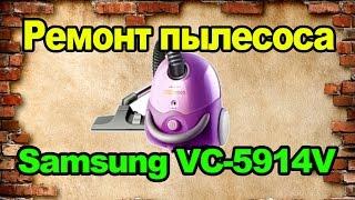 Ремонт пылесоса Samsung VC-5914V