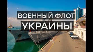 США бесплатно помогут Украине построить современный флот. Зачем?