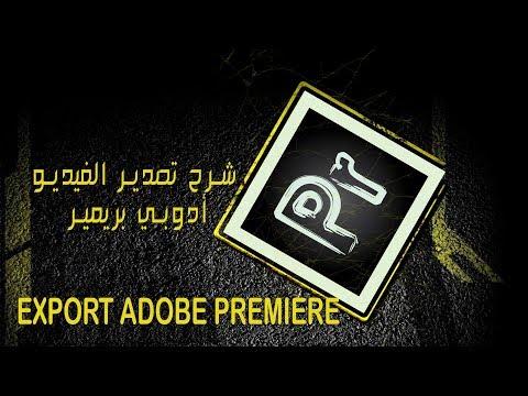 Adobe Premiere      أدوبي برمير