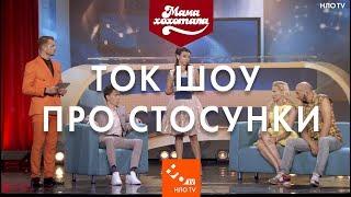 Ток шоу про стосунки | Шоу Мамахохотала | НЛО TV