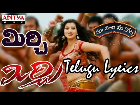 "Mirchi Title Full Song With Telugu Lyrics ||""మా పాట మీ నోట""