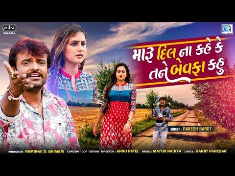 Rakesh Barot - Maru Dil Na Kahe Ke Tane Bewafa Kahu | Full Video | Gujarati Bewafa Song
