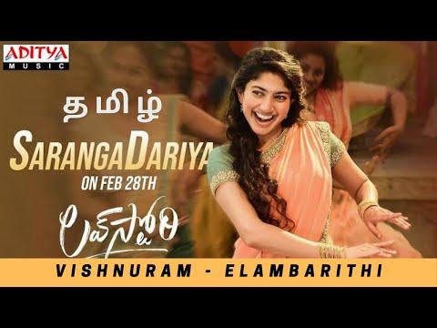 #SarangaDariya Tamil | Sai Pallavi | VishnuRam | Elambarithi KalyanaKumar | Pawan Ch