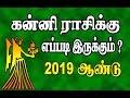கன்னி  - 2019 ஆண்டு ராசிபலன்  | KANNI 2019 YEAR PREDICTION