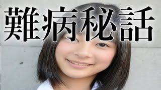 【裏芸能】芳根京子は「会いたくない女優No 1」?隠された秘話も公開 201...