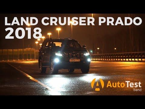 Toyota Prado 150 (обновленный 12.2017) тест-драйв от AutoTest.Band