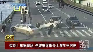 [今日亚洲]速览 惊险!车祸现场 圣彼得堡街头上演生死时速  CCTV中文国际
