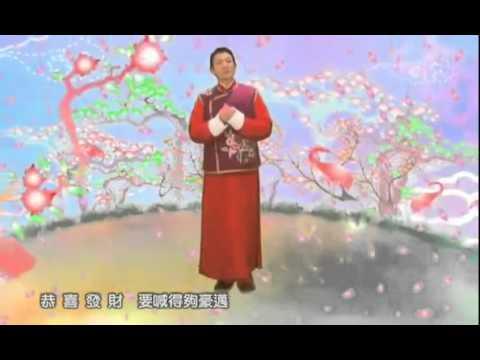 Gong Xi Fat Choi (Andy Lau) - (Liu DeHua)刘德华.