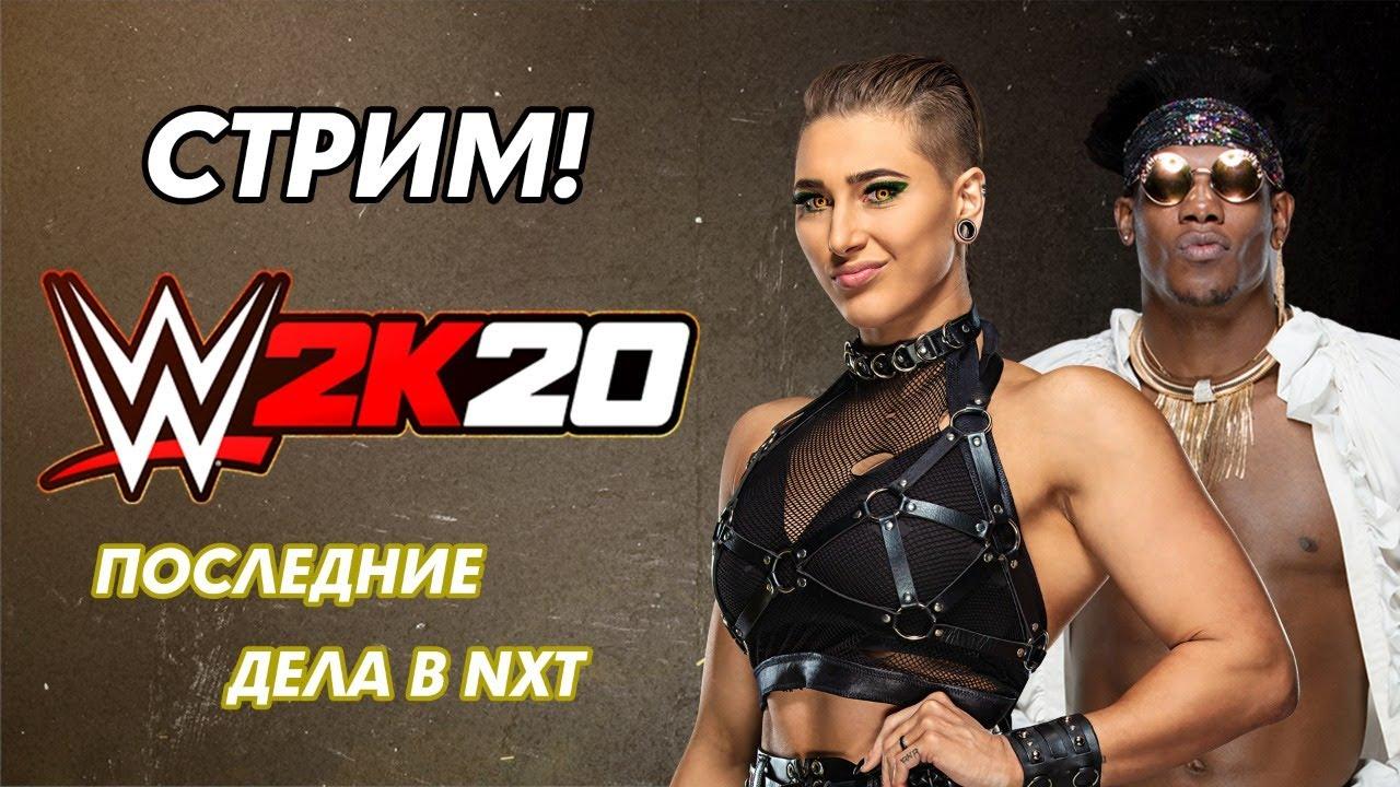 [СТРИМ] WWE 2K20 - Последние дела в NXT