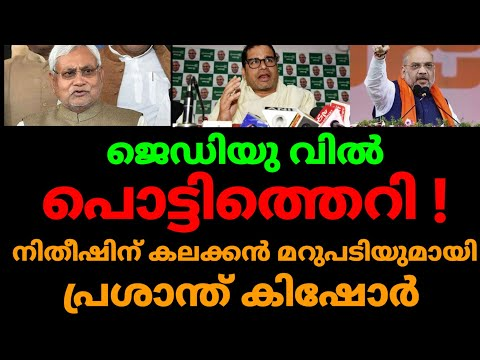 Prashant Kishore Nitish Kumar disputes controversy over JDU   Malayalam news   national news