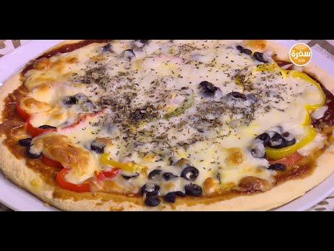بيتزا بعجينة حلو وحادق   سالي فؤاد