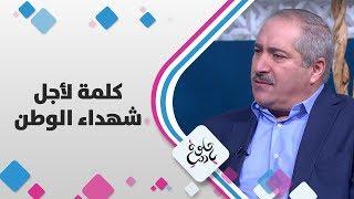العين ناصر جودة - كلمة لأجل شهداء الوطن