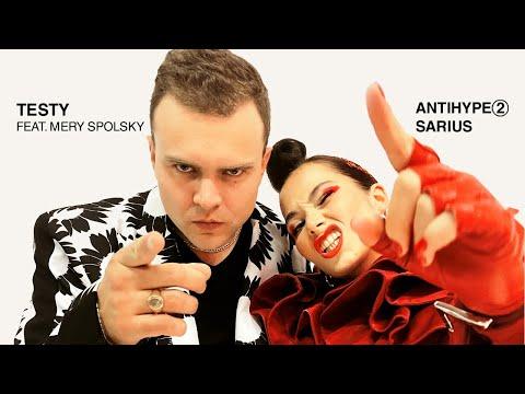 Sarius - Testy - feat. Mery Spolsky (prod. NOCNY)