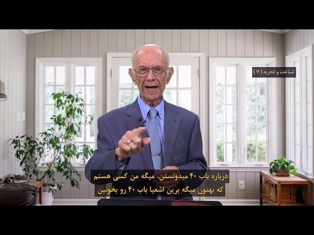 مجموعه شناخت و تجربه قسمت هفتم / بازیرنویس فارسی