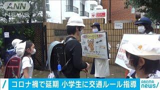 一斉下校見守りながら・・・警視庁が交通ルールを指導(20/07/01)
