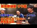 帝京野球部の色々なウラ話を世代別で話しています