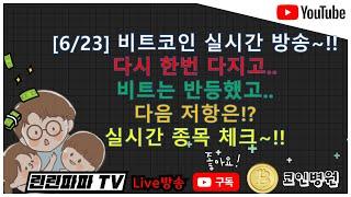 [6/23] 비트코인 실시간 방송~!! 다시 한번 다지…