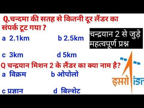 chandrayaan-2-important-questions -चंद्रयान-2-महत्वपूर्ण-प्रश्न -airforce/navy