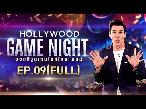 HOLLYWOOD GAME NIGHT THAILAND S.2 | EP.9 ปู,ดีเจเผือก,โจ๊ก VS อี๊ด,ไท,อิน [FULL] | 27 ต.ค.61