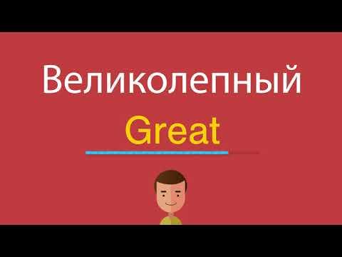 Как по английски великолепный