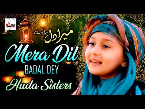 Huda Sisters - Mera Dil Badal De - 2020 New Heart Touching Beautiful Naat Sharif - Hi-Tech Islamic