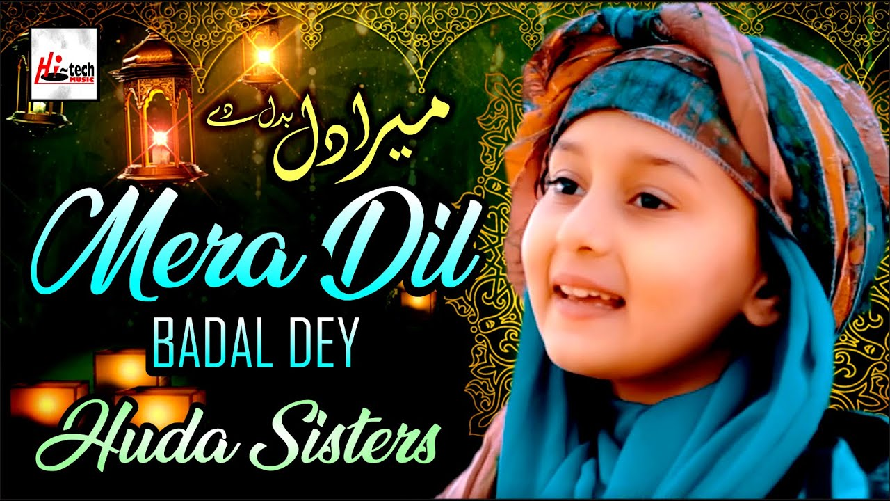 Mera Dil Badal De - 2020 New Heart Touching Beautiful Naat Sharif - Hi-Tech Islamic