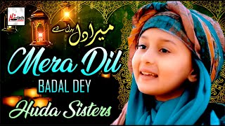 Gambar cover Huda Sisters - Mera Dil Badal De - 2020 New Heart Touching Beautiful Naat Sharif - Hi-Tech Islamic
