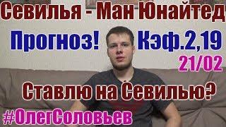СЕВИЛЬЯ - МАНЧЕСТЕР ЮНАЙТЕД. ПРОГНОЗ И СТАВКА. ЛИГА ЧЕМПИОНОВ