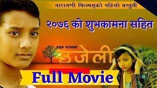 Ujeli (उजेली) || New Nepali Full Movie ||Laxman Nepal, dinesh kunwar, dipak singh, suneana pariyar