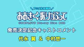 TVアニメ「おおきく振りかぶって」のコンプリートBlu-ray BOXが、2018年...