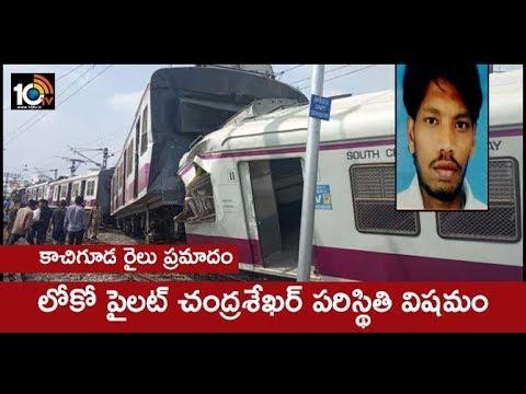Hyderabad Train Collision :Loco Pilot Chandrashekar Health Condition in Critical | 10TV News thumbnail