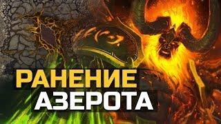 Новая рана на теле Азерота | Wow: Legion